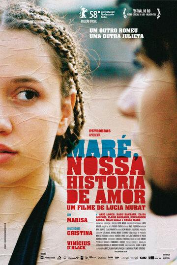 Маре, наша история любви (2007)