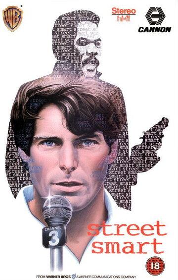 Уличный парень (1987)