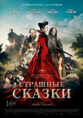 Страшные сказки (Il racconto dei racconti - Tale of Tales)