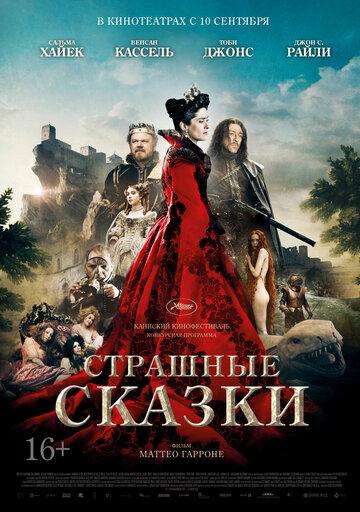 Страшные сказки (2015) полный фильм онлайн