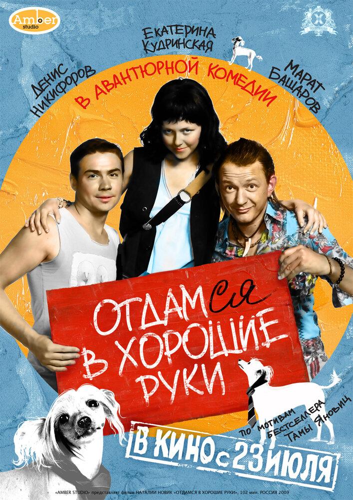 Отдамся в хорошие руки (2009)