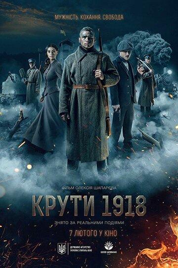 Круты. 1918