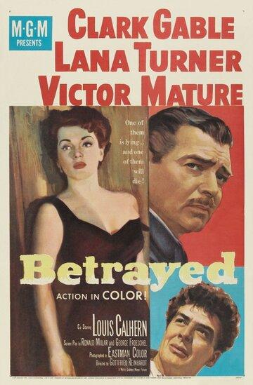 Преданные (1954)