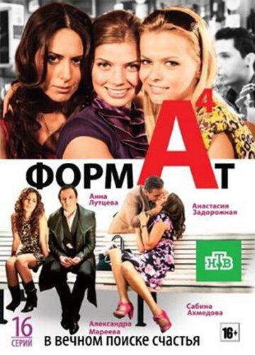 Формат А4 полный фильм смотреть онлайн
