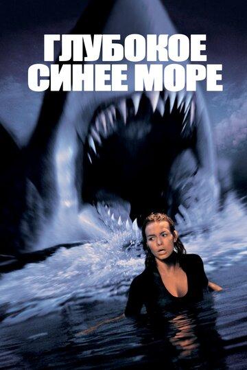 Глубокое синее море (Deep Blue Sea1999)
