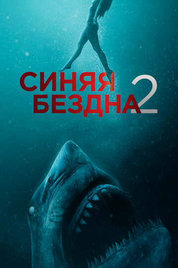 Фильм синяя бездна 2 смотреть онлайн бесплатно