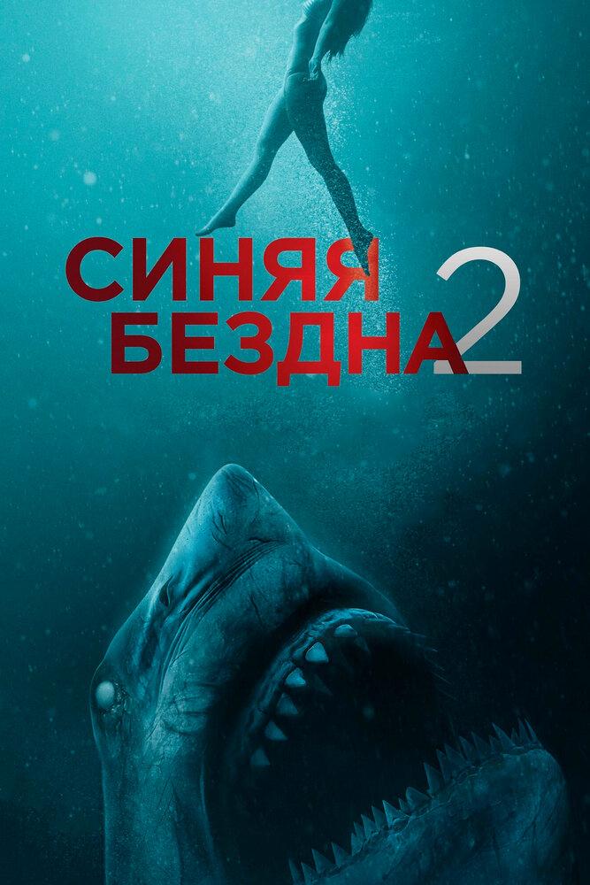 47 მეტრი წყალქვეშ 2