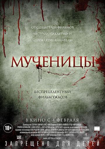 Фильм Мученицы