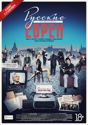 Смотреть онлайн Русские евреи. Фильм третий. После 1948 года