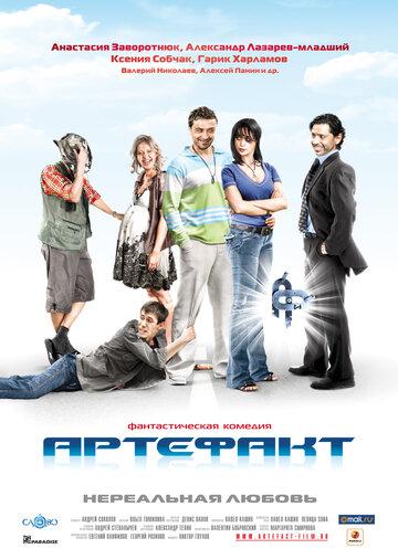 Фильм Артефакт