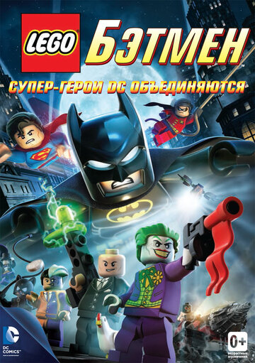 LEGO. Бэтмен: Супер-герои DC объединяются смотреть онлайн