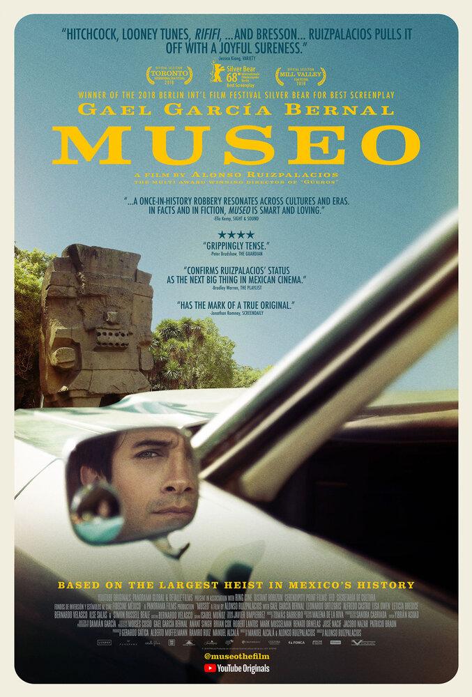 Фильмы Музей смотреть онлайн