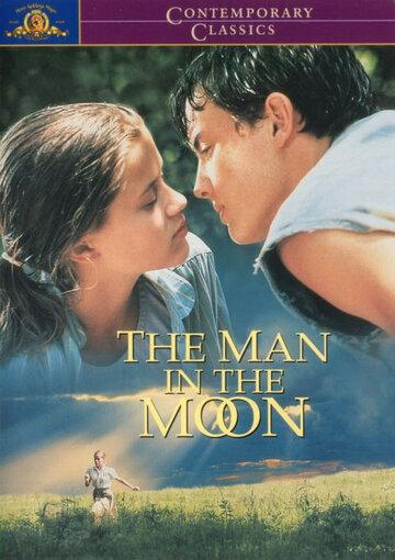 Человек на Луне / The Man in the Moon. 1991г.