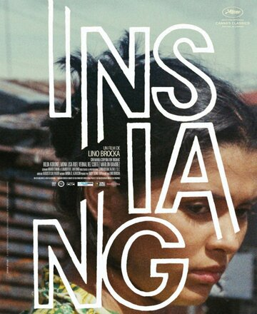 Инсианг (1976)