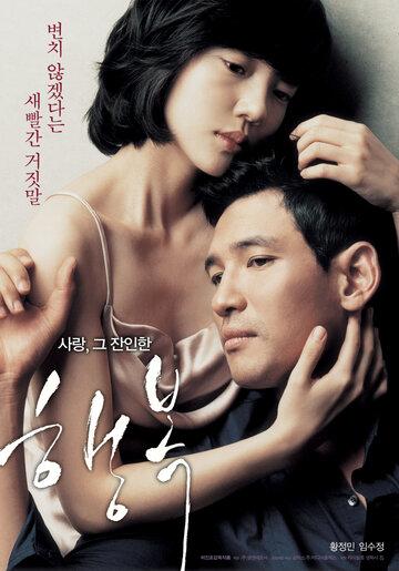 Счастье (2007)