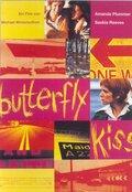 Поцелуй бабочки (1994)