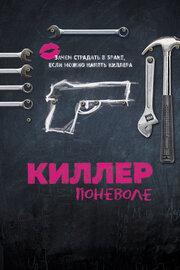Киллер поневоле (2016)
