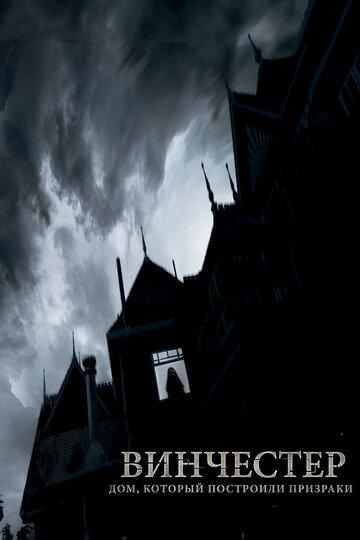 Винчестер. Дом, который построили призраки (2020)