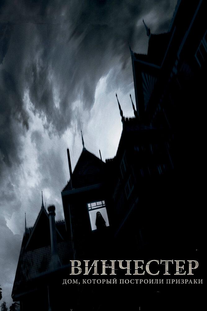 Винчестер. Дом, который построили призраки.