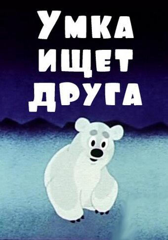 смотреть мультфильм умку: