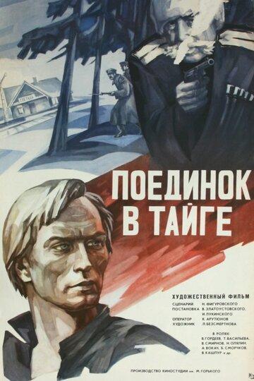 Поединок в тайге (1978)