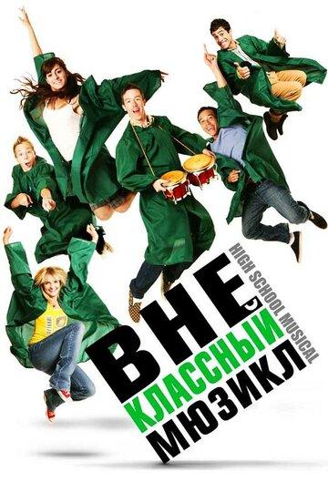 Внеклассный мюзикл (2008)