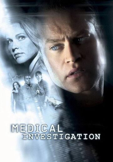 Медицинское расследование (1 сезон)
