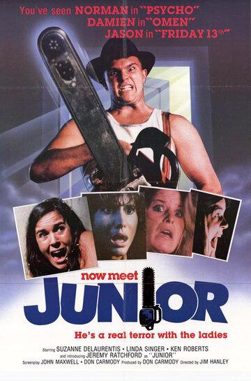 Джуниор (1985)