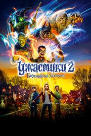 Ужастики 2: Беспокойный Хэллоуин (2018) смотреть онлайн фильм в хорошем качестве 1080p