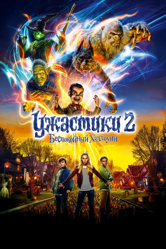 Ужастики 2: Беспокойный Хэллоуин (2018)