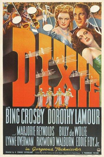 Дикси (Dixie)