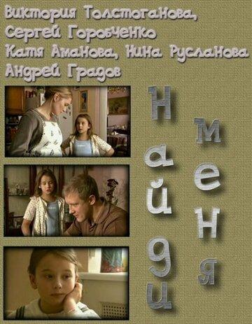 Найди меня (2011) смотреть фильм онлайн