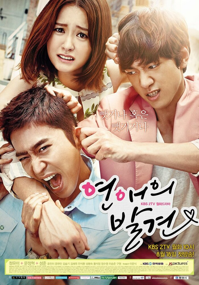 841476 - Найти настоящую любовь ✦ 2014 ✦ Корея Южная