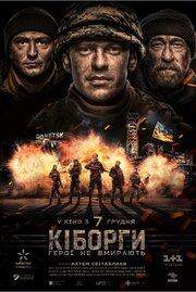 Киборги (2018) смотреть онлайн фильм в хорошем качестве 1080p