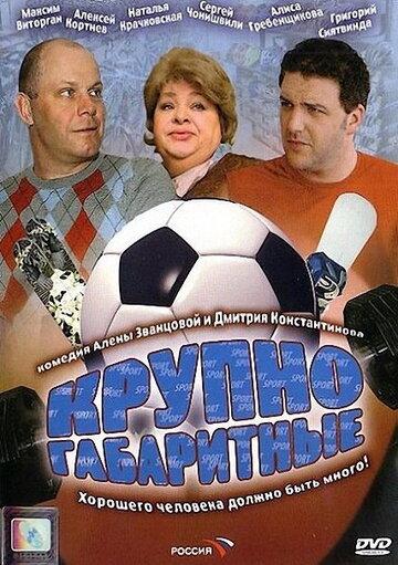Крупногабаритные (2005)