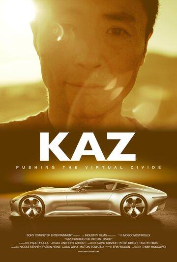 Каз: Преодолевая виртуальный барьер (2014) полный фильм онлайн