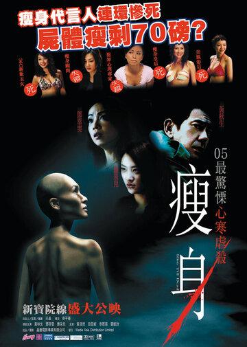 Смертельная диета (2005)