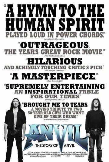 Anvil: История рок-группы (Anvil: The Story of Anvil)
