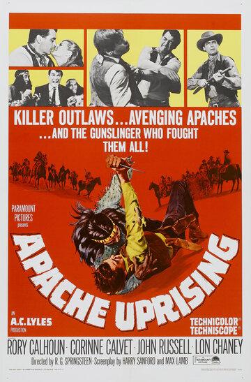 Восстание апачей (1965)