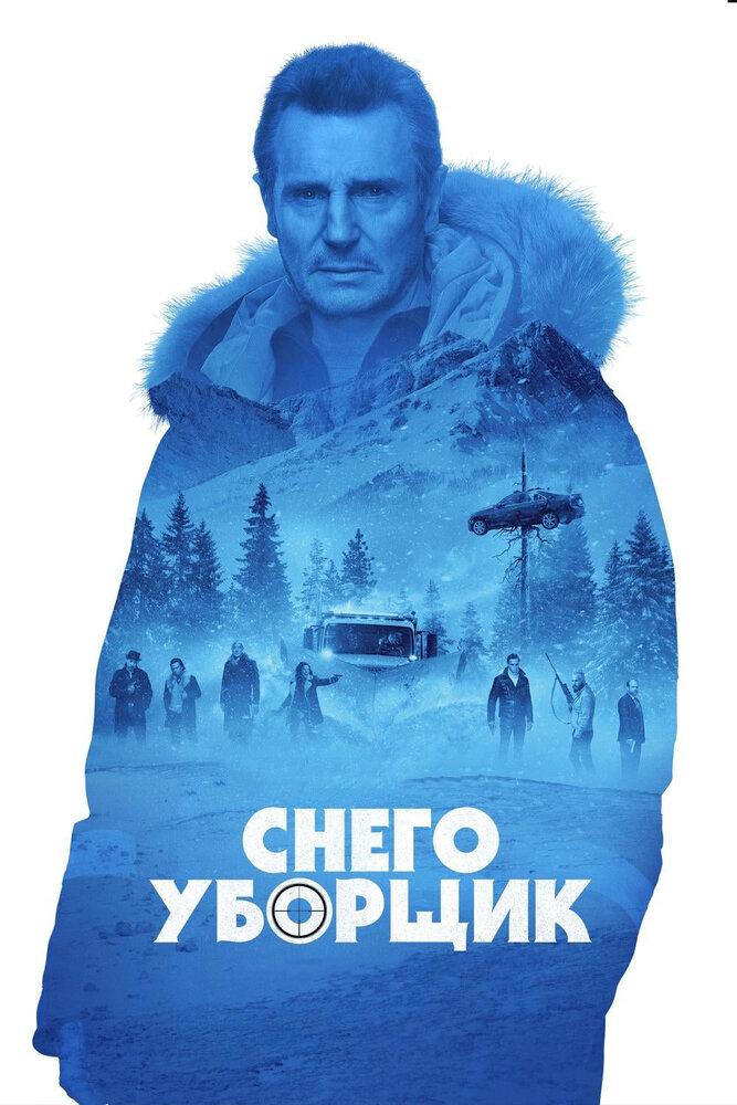 Снегоуборщик 2019