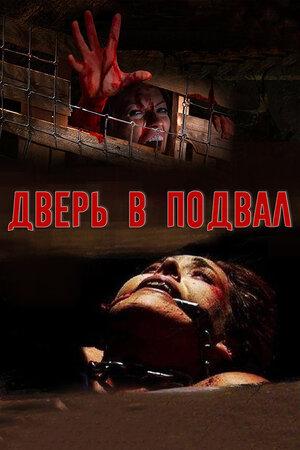 Дверь в подвал (2007)
