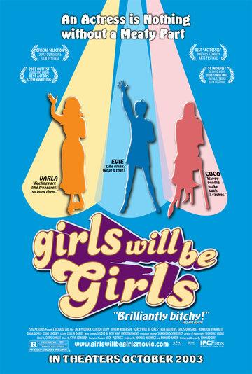 Фильм Девочки есть девочки