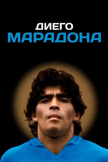 Диего Марадона / Diego Maradona. 2019г.