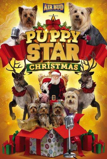 Рождество звездного щенка (2018)