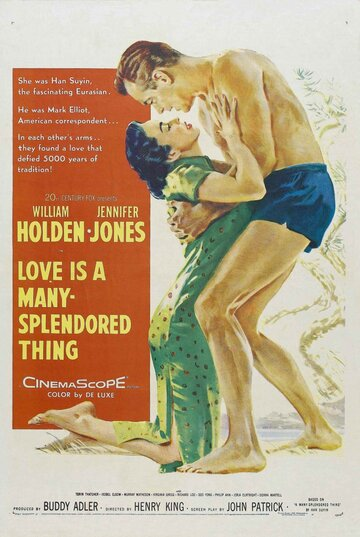 ������ � ����� ������������ ���� �� ����� (Love Is a Many-Splendored Thing)
