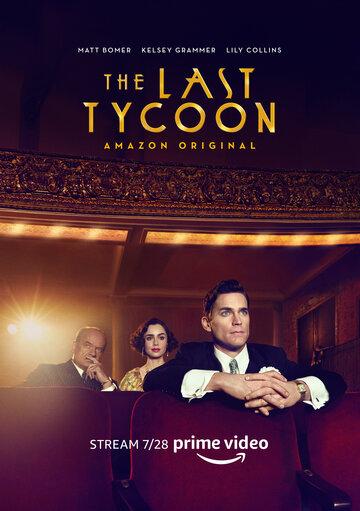 Последний магнат / The Last Tycoon (2016)