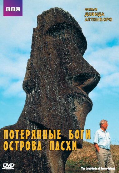 The Lost Gods of Easter Island