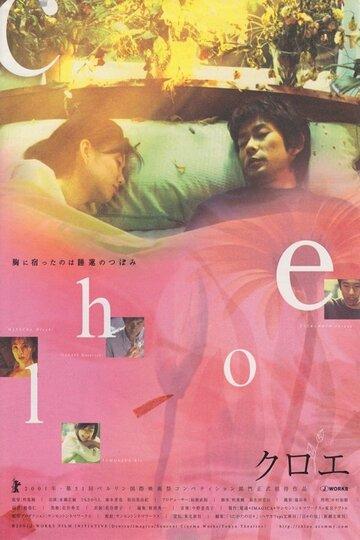 Хлоя (2001)