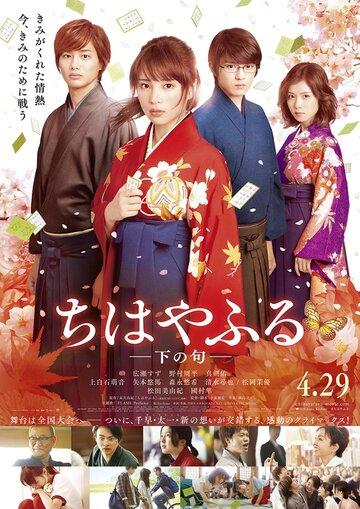 Яркая Тихая 2 / Chihayafuru shimo no ku (2016)