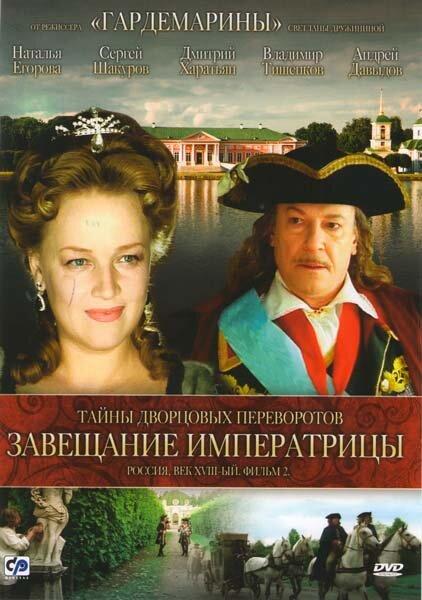 смотреть онлайн фильм тайны дворцовых переворотов 2